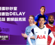 Premier League APAC anti-piracy campaign